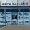 Автомагазины в Богучаре